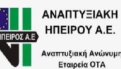 HPEIROS AE