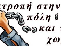 HGOY LOGO ANATROPH