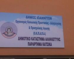 KATASTHMA KATSIKA