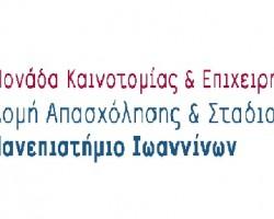 MONADA KAINOTOMIAS
