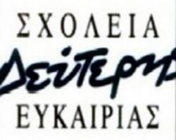 SXOLEIO B EYKAIRIAS