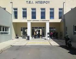 TEI HPEIROY