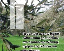 ΕΞΩΦΥΛΛΟ_ΒΙΒΛΙΟΥ