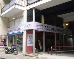 ΕΚΛΟΓΙΚΟ ΚΕΝΤΡΟ NATSH