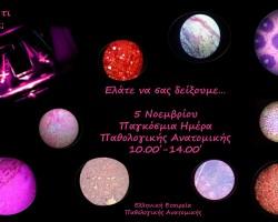 Αφίσα ΠΑΘΟΛΟΓΙΚΗ ΑΝΑΤΟΜΙΚΗ