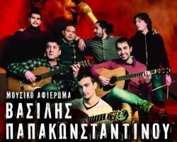 Παπακωνσταντίνου_poster
