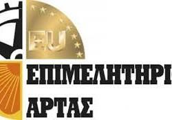 EPIMELHTHRIO ARTAS