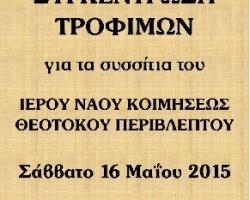 LOYTSA TROFIMA N
